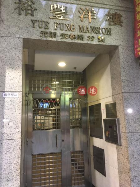 裕豐大樓 (Yue Fung Mansion) 元朗|搵地(OneDay)(2)