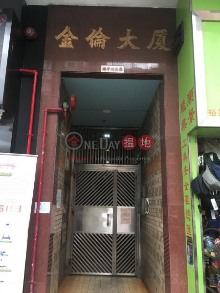 Kam Lun Mansion (Kam Lun Mansion) Yuen Long|搵地(OneDay)(2)