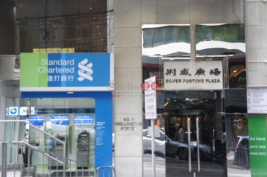 Silver Fortune Plaza (Silver Fortune Plaza) Central|搵地(OneDay)(3)