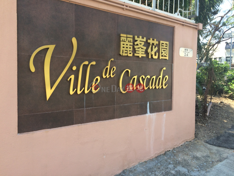 Ville de Cascade (Ville de Cascade) Fo Tan|搵地(OneDay)(1)