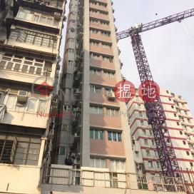 Hai Tin Mansion,Sham Shui Po, Kowloon