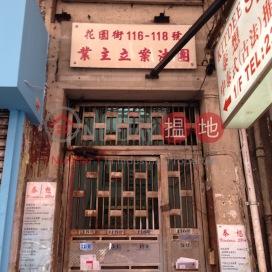 116-118 Fa Yuen Street |花園街116-118號