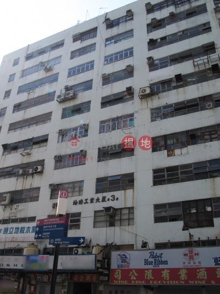 油塘工業大廈4座 (Yau Tong Industrial Building) 油塘|搵地(OneDay)(2)