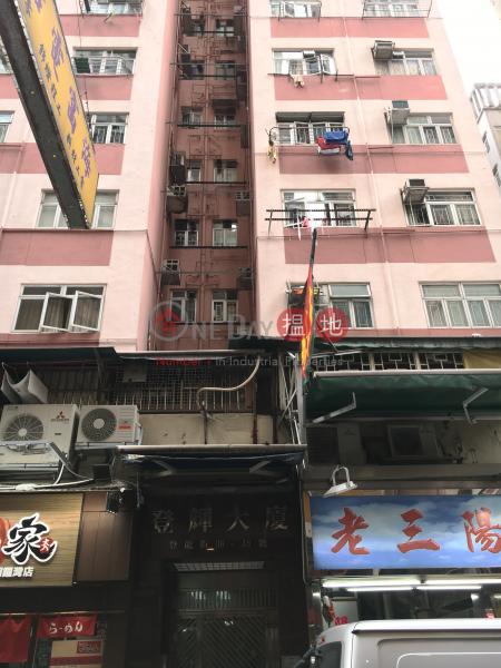 登輝大廈 (Tang Fai Building) 銅鑼灣|搵地(OneDay)(3)