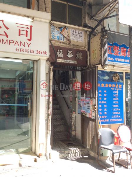 46 Fuk Wa Street (46 Fuk Wa Street) Sham Shui Po|搵地(OneDay)(1)