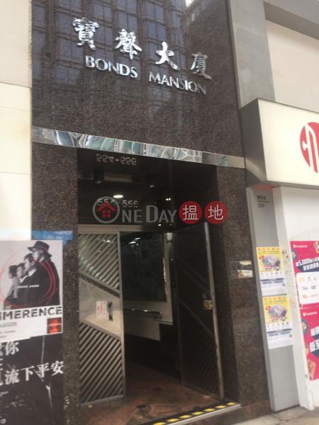 Bonds Mansion (Bonds Mansion) Mong Kok|搵地(OneDay)(2)