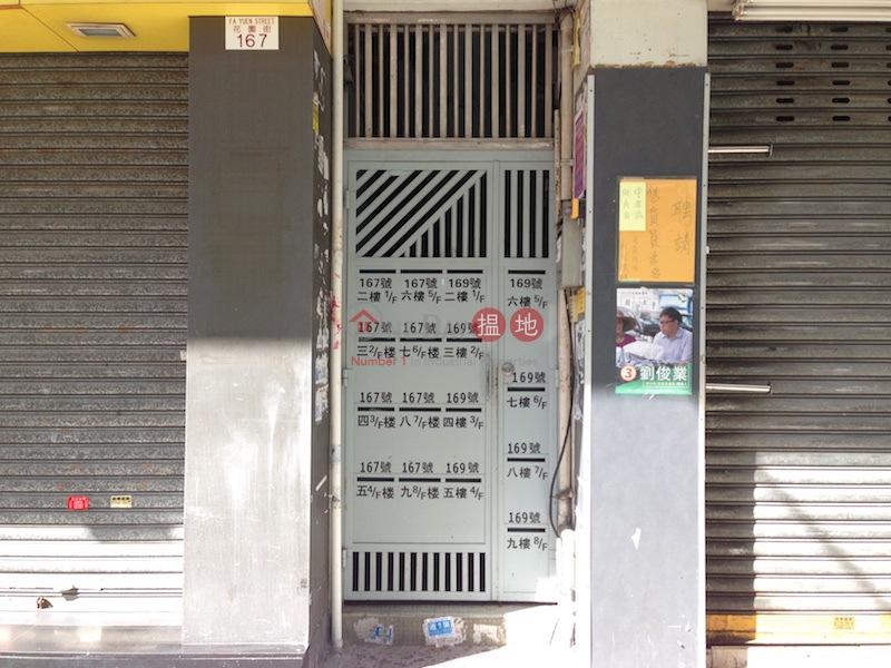 167-169 Fa Yuen Street (167-169 Fa Yuen Street ) Prince Edward|搵地(OneDay)(1)