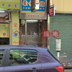 45 Fuk Wing Street|福榮街45號