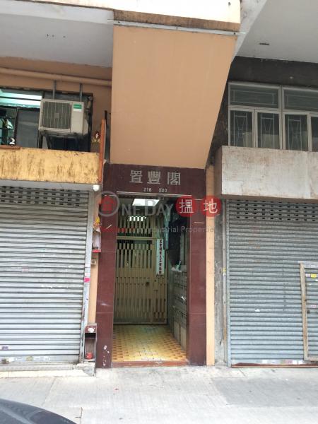 置豐閣 (Chi Fung Court) 深水埗|搵地(OneDay)(2)