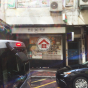 耀華街10號 (10 Yiu Wa Street) 灣仔區|搵地(OneDay)(2)
