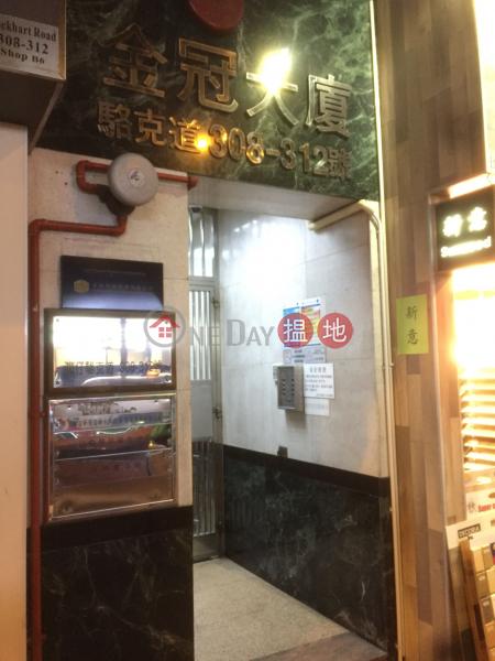 金冠大廈 (Golden Coronation Building) 灣仔|搵地(OneDay)(1)