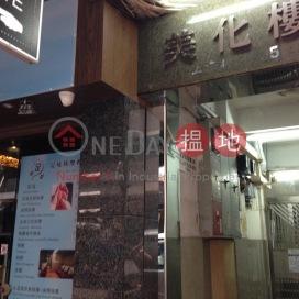 25-35 Shanghai Street|美化樓