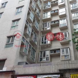 9 Hau Wo Street|厚和街9號