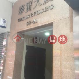 華寶大廈,紅磡, 九龍