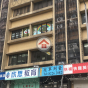 元朗中心 (Yuen Long Centre) 元朗壽富街51號|- 搵地(OneDay)(3)