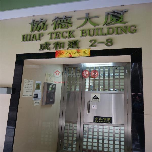 Hiap Teck Mansion (Hiap Teck Mansion) Happy Valley 搵地(OneDay)(1)