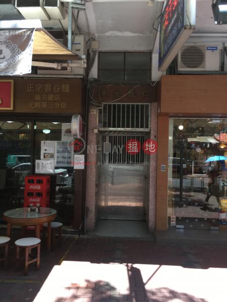 仁義大廈 (Yan Yee Building) 元朗|搵地(OneDay)(3)