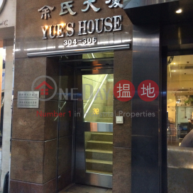 Yue's House|余氏大廈
