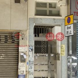 第二街121B號,西營盤, 香港島