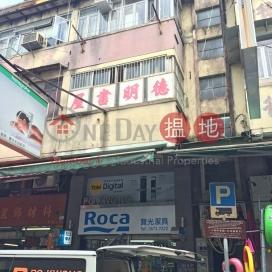Tsun Fu Street 8|巡撫街8號