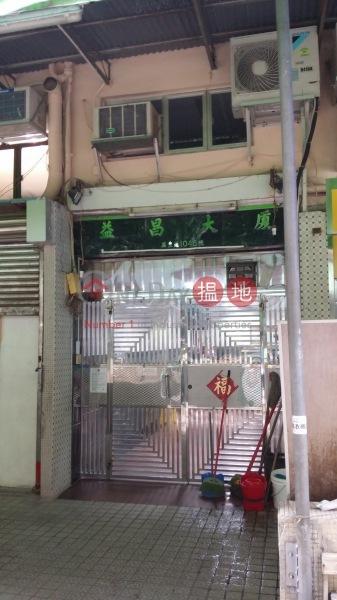 益昌大廈 (Yick Cheong Building) 鰂魚涌|搵地(OneDay)(1)