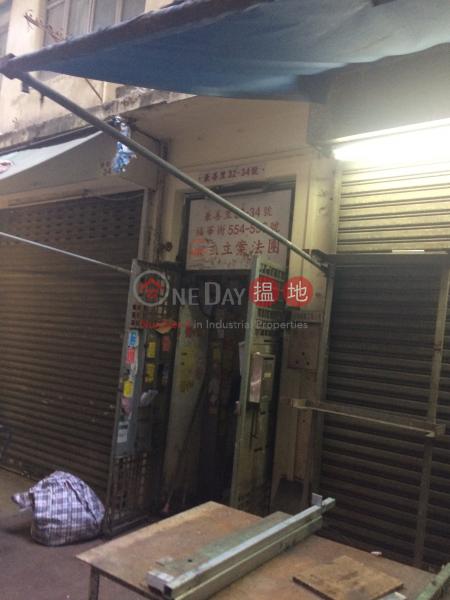 兼善里34號 (34 Kim Shin Lane) 長沙灣|搵地(OneDay)(1)