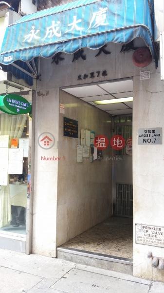 永成大廈 (Wing Shing Building) 灣仔|搵地(OneDay)(3)