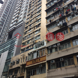 Shun Lee Commercial Building,Cheung Sha Wan, Kowloon