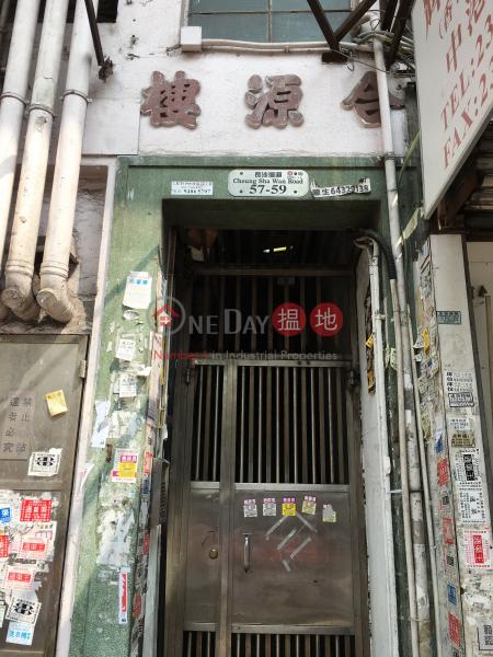 Hop Yuen House (Hop Yuen House) Sham Shui Po 搵地(OneDay)(3)