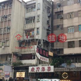 219 Cheung Sha Wan Road|長沙灣道219號