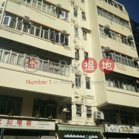 Nam Tak Mansion|南德大樓