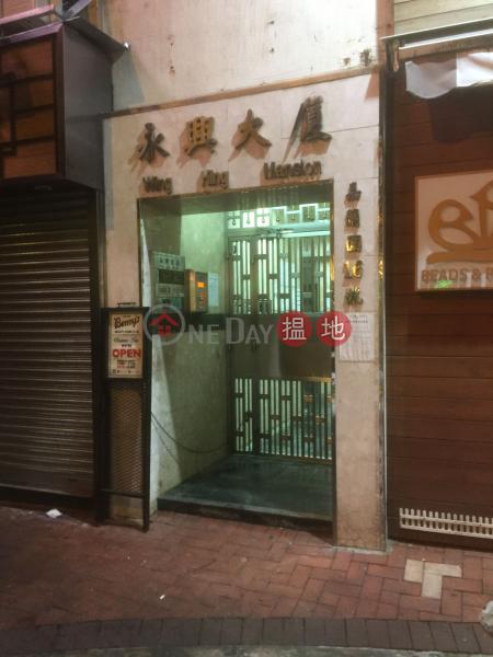 Wing Hing Mansion (Wing Hing Mansion) Tsim Sha Tsui|搵地(OneDay)(1)