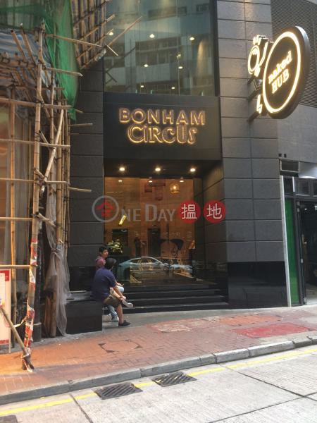 泰基商業大廈 (Bonham Circus) (Bonham Circus) 上環|搵地(OneDay)(2)