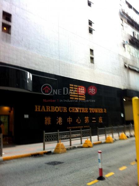 維港中心2期 (Harbour Centre Block 2) 紅磡|搵地(OneDay)(1)