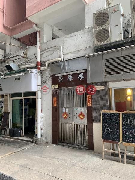 崇字大廈-崇廉樓 (Sung Lim Building, Shung Tze Houses) 紅磡|搵地(OneDay)(1)