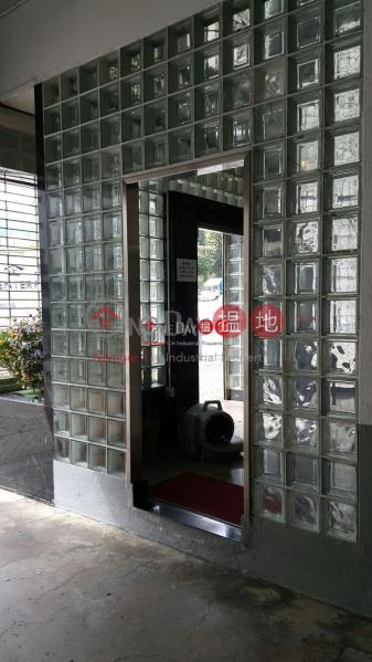 HK$ 1,100萬-盈力工業大廈-沙田|盈力工業中心
