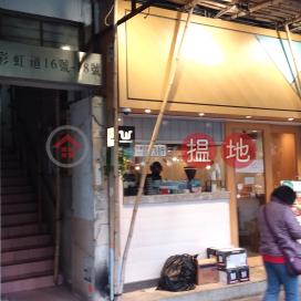 16-18 Choi Hung Road,San Po Kong, Kowloon