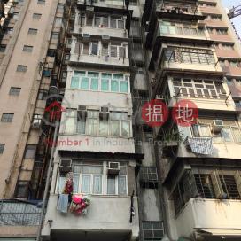 海壇街230號,深水埗, 九龍