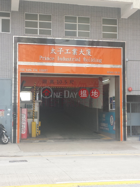 罕有放盤|黃大仙區太子工業大廈(Prince Industrial Building)出售樓盤 (66879)