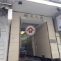Yuk Sing Building (Yuk Sing Building) Wan Chai District|搵地(OneDay)(4)