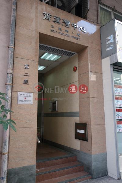 Block 2 Shaukiwan Centre (Block 2 Shaukiwan Centre) Shau Kei Wan|搵地(OneDay)(1)