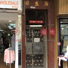 Hoi Sang Building|海生樓