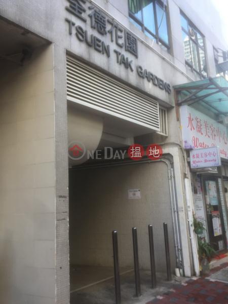 荃德花園D座 (Tsuen Tak Gardens Block D) 荃灣西|搵地(OneDay)(2)