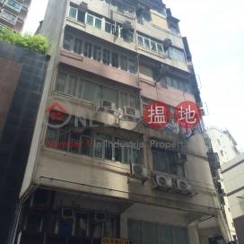 新發大廈,堅尼地城, 香港島