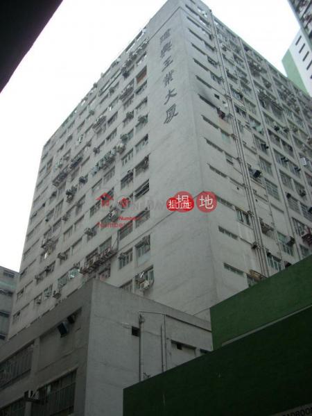全城最平,鄰近住宅區,交通方便,倉寫合用,交吉約睇 | Kin Hing Industrial Building 建興工業大廈 Rental Listings