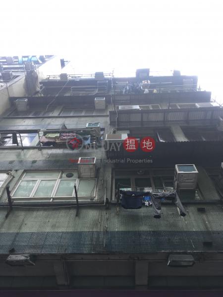 青山道241-243號 (241-243 Castle Peak Road) 長沙灣|搵地(OneDay)(1)