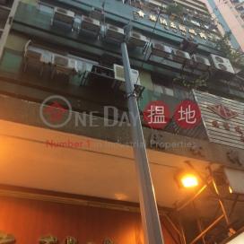 興利大廈,上環, 香港島