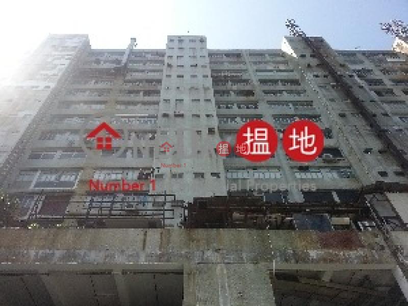 青衣工業中心1期|地下|工業大廈出租樓盤|HK$ 253,200/ 月