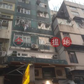 Wah Fung House,Tsz Wan Shan, Kowloon