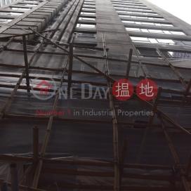 利源東街18號,中環, 香港島